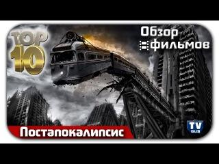 ТОП 10 лучших фильмов про поcтапокалипсис (список фильмов про жизнь после глобальных катастроф)