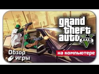 Видео обзор геймплея игры Grand Theft Auto V на pc (отзыв gta 5 для компьютера)
