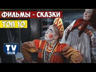 ТОП 10 Лучших Русских народных сказок (список детских фильмов)