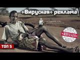 Видео самых креативных примеров и идей Русской вирусной рекламы (анализ, ТОП 5)