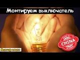 Видео: монтаж одноклавишного выключателя света с индикатором своими руками (Посылка с алиэкспресс)