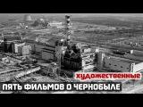 Пять фильмов о Чернобыльской катастрофе. Припять (Список лучших художественных фильмов)
