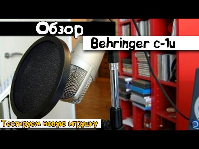 Покупка и тестирование USB Behringer c-1u (обзор недорогого конденсаторного студийного микрофона)