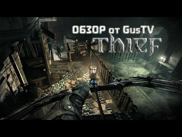 Видео обзор игры Thief для PC 2014 (покупка в steam, обзор на геймплей, прохождение)