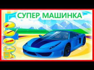 Мультик про машинку. Развивающее видео для детей про супер машинку. Мультфильм про тачку 2015