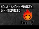 Hola - анонимность в интернете