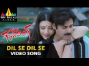 Gabbar Singh Songs | Dil Se Video Song | Pawan Kalyan, Shruti Haasan | Sri Balaji Video