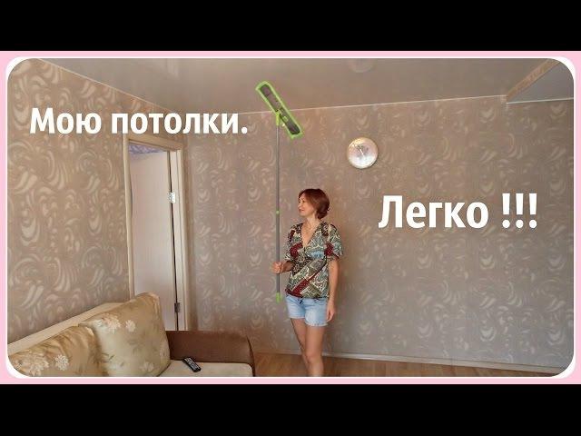 (7) Как мыть натяжные потолки. На раз, два, три. - YouTube