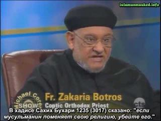 Захария Ботрос. Ток шоу: Ислам без маски