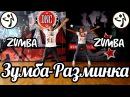 ТАНЦЫ ТРЕНИРОВКА DanceFit ТАНЦЫ ЗУМБА