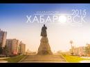 Россия, Хабаровск | Russia, Khabarovsk 2015 TimeLapse Hyperlapse
