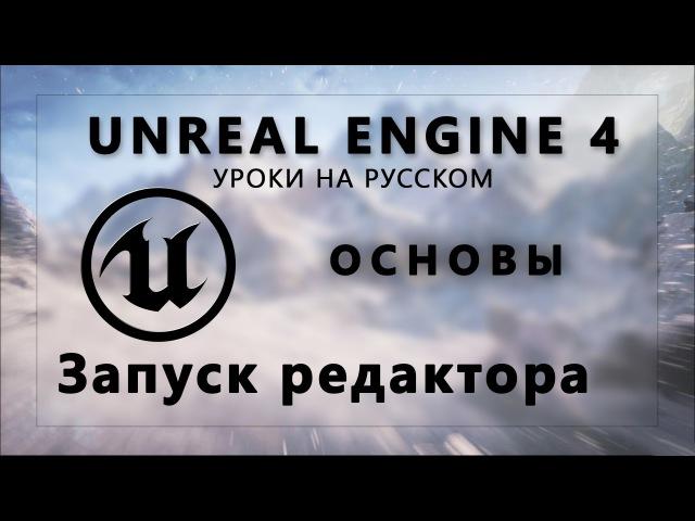 Основы Unreal Engine 4 - Запуск и создание проекта