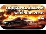 Подборка Аварии на Дорогах и ДТП. Аварии 2016 Февраль 4.02.2016 Car Crash Video Compilation