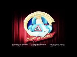 Аркадий Паровозов - Все серии подряд без остановки 1-20 мультфильм (Лайк!!!)