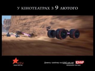 Звездные войны Эпизод 1 – Скрытая угроза/Star Wars: Episode I - The Phantom Menace (1999) Украинский ТВ-ролик 3D-версии фильма