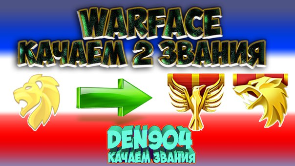 Warface: Новые достижения на ПТС от 21 1 2 14 (с