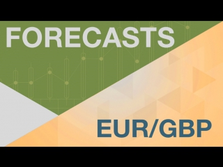 Прогноз для EUR/GBP