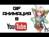 Как сделать гифку из видео на YouTube?