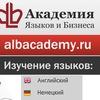 Академия Языков и Бизнеса