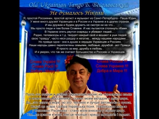 Old Ukrainian Tango Б. Весоловський Не думалось Ніколи. Исполняет Паша Юдин.