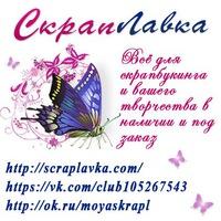ScrapLavka