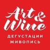 Про вино и живопись