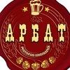 """Ресторан-Пивоварня """"АРБАТ"""""""
