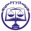 РГУП I Университет правосудия