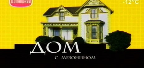 Дом с мезонином (Домашний, 28.07.2007)