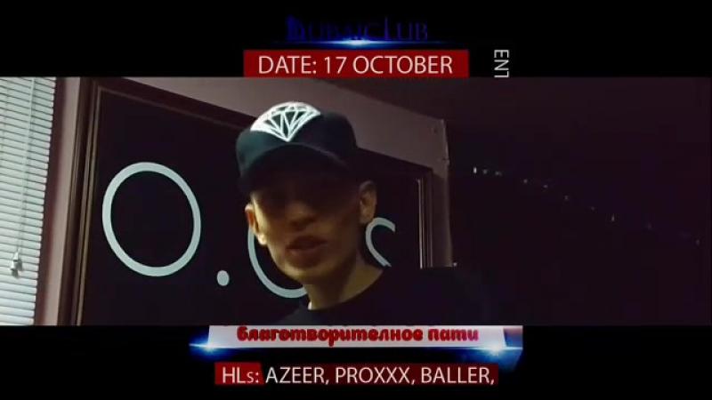 Приглашения AZEER'а Jana Rap JR