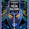 FREAK BAZAAR   фестиваль