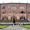 Подслушано в МГУ в г.Ереван