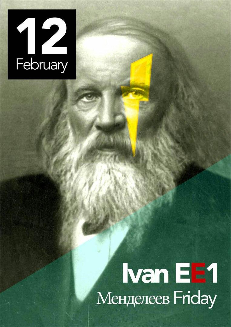 Афиша Хабаровск 12 февраля / Менделеев friday / Phorma