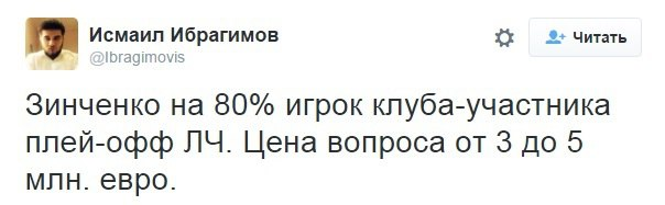 """Скаут """"Анжи"""": Зинченко на 80 процентов игрок клуба-участника плей-офф Лиги чемпионов"""