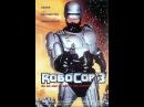 Робот-полицейский 3  RoboCop 3 (1993)