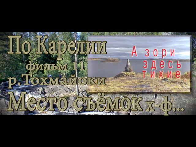ПО КАРЕЛИИ ФИЛЬМ 11 МЕСТО СЪЕМОК Х Ф А ЗОРИ ЗДЕСЬ ТИХИЕ