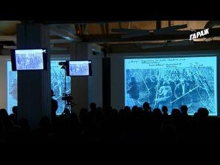Лекция Ирины Кулик в Музее «Гараж». Йозеф Бойс — Энди Уорхол. Художник-шаман и ху...