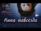 «Нина навсегда» — фильм в СИНЕМА ПАРК