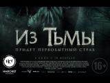 «Из тьмы» — фильм в СИНЕМА ПАРК