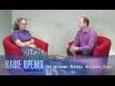 Программа Наше Время Исповедь обезоружить сатану с Людмилой Плетт г Екатеринбург Россия
