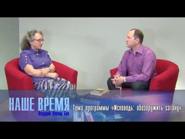 Программа Наше Время, Исповедь: обезоружить сатану, с Людмилой Плетт, г. Екатеринбург, Россия