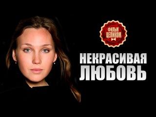 Некрасивая Любовь 2015. HD Версия! Русские мелодрамы сериалы 2015 новинки