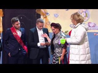 Камеди Вумен - Выкуп невесты