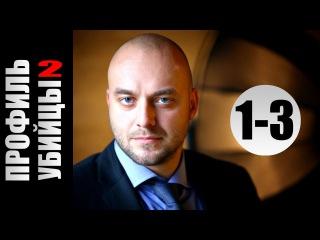 Профиль убийцы 2 сезон 1-3 серия (2015) Криминальный сериал