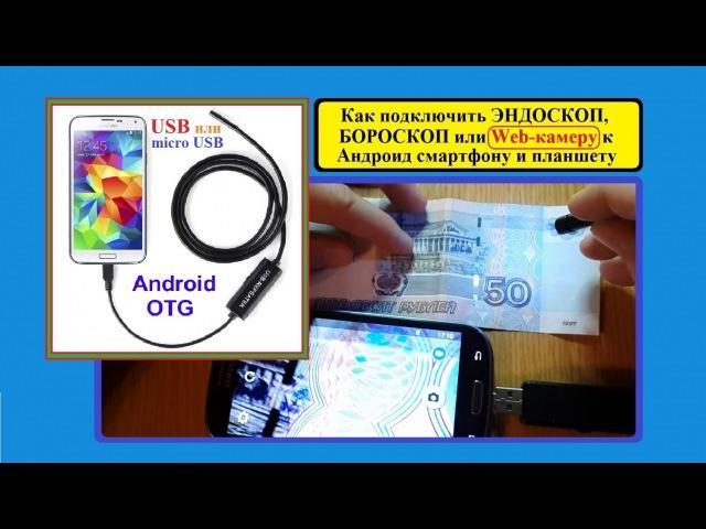 Как подключить ЭНДОСКОП или Web КАМЕРУ к Андроид смартфону или планшету
