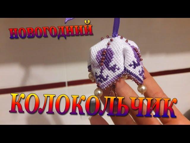 DIY 171 Колокольчик на елку в проекте 100 дней к Новому году Украшение с вышивкой сво...