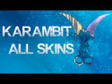 CS:GO Karambit All Skins