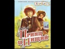 Принц и нищий The Prince and the Pauper 1942 фильм смотреть онлайн