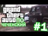 GTA по Чеченский - ПОДБОРКА ЧЕЧЕНСКИХ ВИДЕО №1