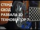 Стенд сход-развала 3D Техновектор 7 | Стенды развал-схождения